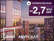 Level Амурская. Старт продаж Пешая доступность до м. Черкизовская